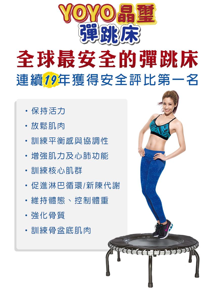 晶璽彈跳床-全球最安全的彈跳床,YoYo晶璽彈跳床,東森電視彈跳床