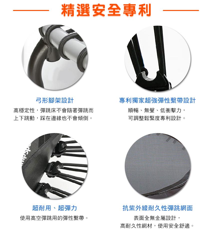 弓形腳架設計、專利獨家超強彈性繫帶設計、超耐用、超彈力、抗紫外線耐久性彈跳網面
