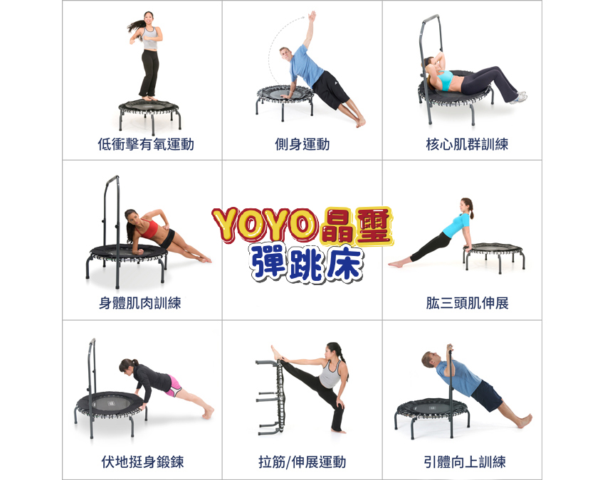 健身彈跳床-多種訓練方式