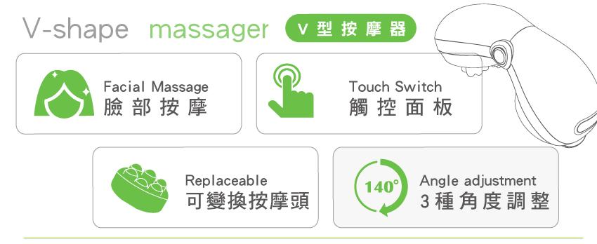 晶璽珍滿足-V型按摩器,臉部按摩,觸控面板,可變換按摩頭,3種角度調整