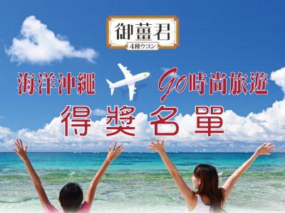 買御薑君,抽獎雙人遊沖繩-得獎名單