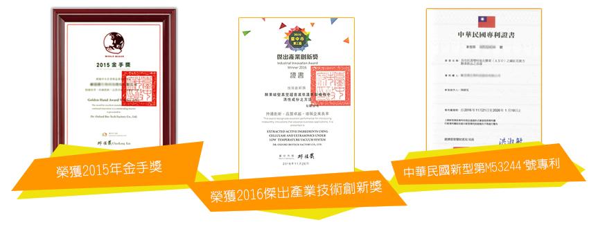 榮獲2016傑出產業技術創新獎/榮獲2015年金手獎/中華民國新型第M53244'號專利,抑的康,調節,生活保護力