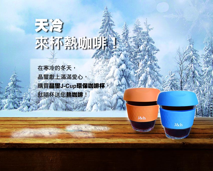 天冷,來杯熱咖啡!