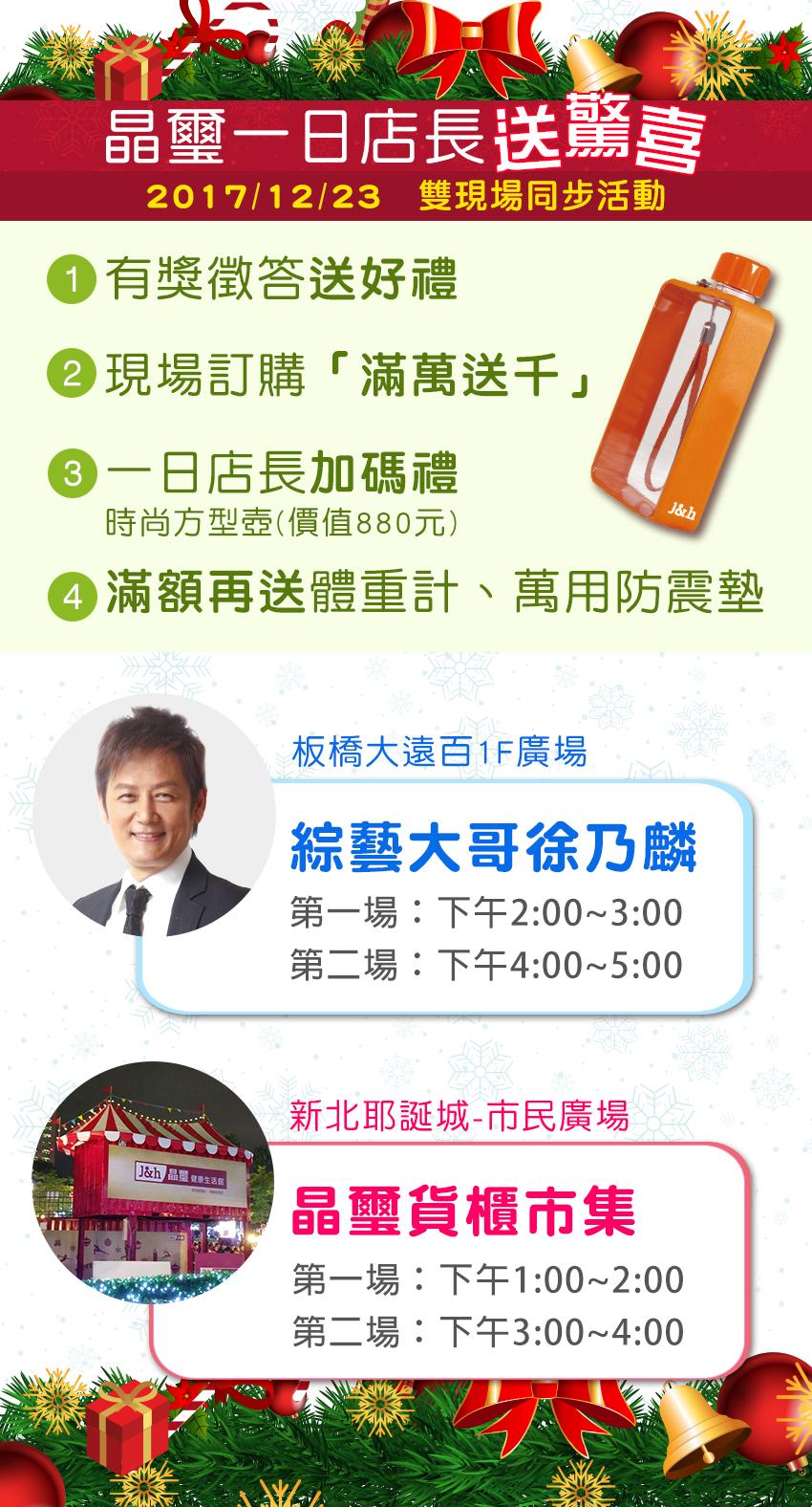 晶璽一日店長送驚喜-2017/12/23雙現場同步活動