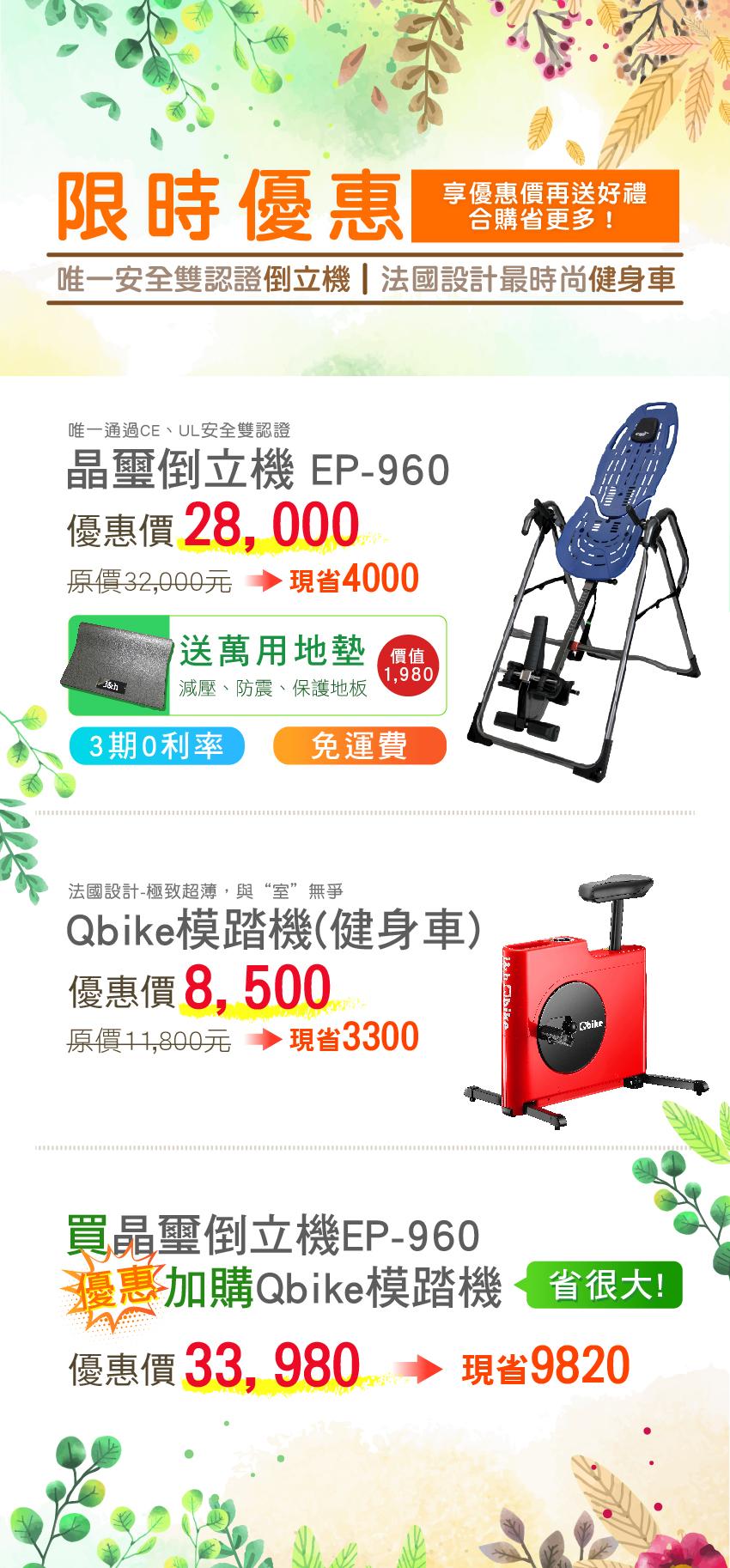晶璽TEETER倒立機EP-960特價28,000 Qbike特價8,500 買EP-960-5折加購Qbike模踏機 現省9,820