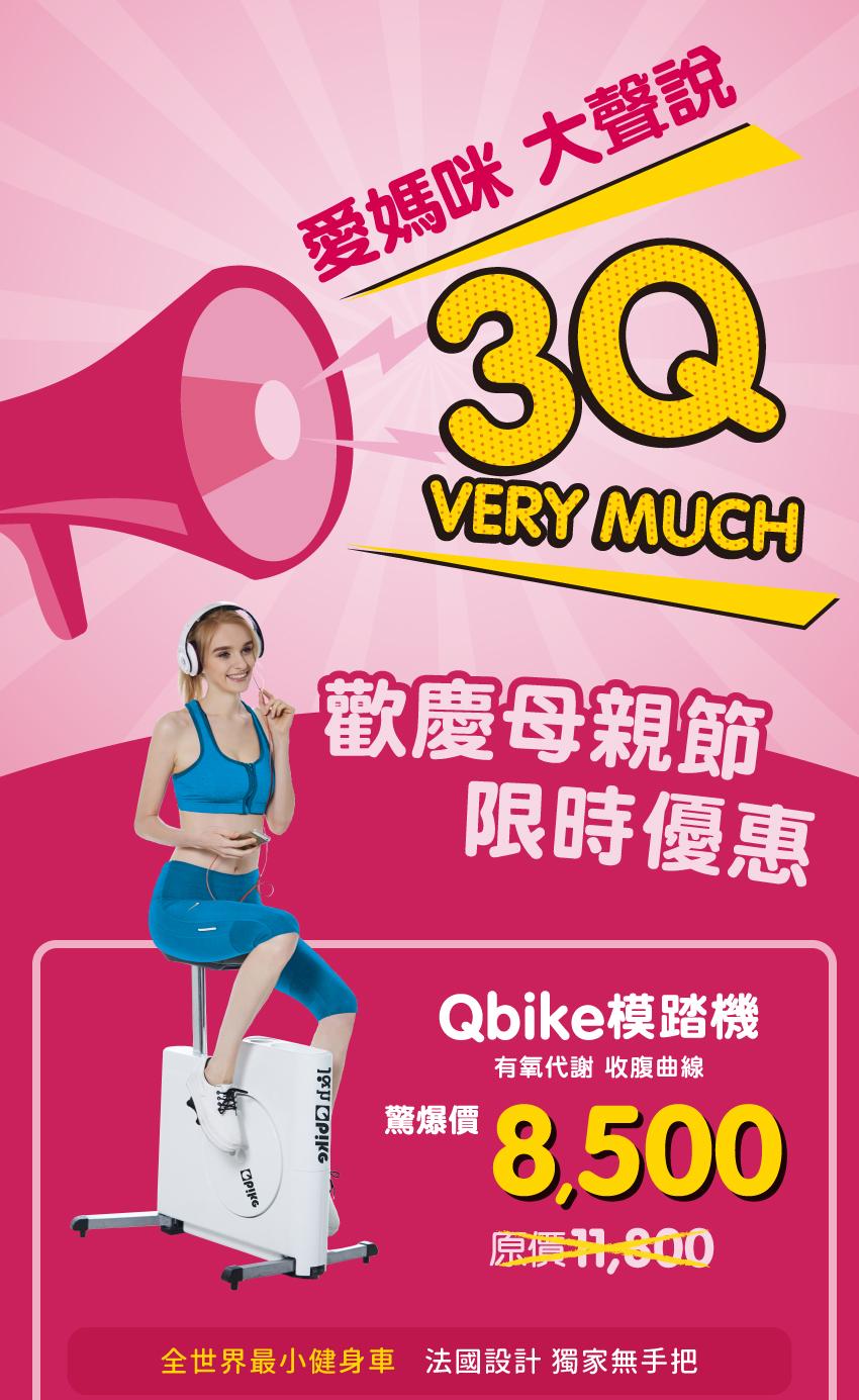 愛媽咪,大聲說,母親節,Qbike,模踏機,健身車,Qrun,酷跑機,跑步機,玻尿酸飲,Q彈,EP960,倒立機,優惠