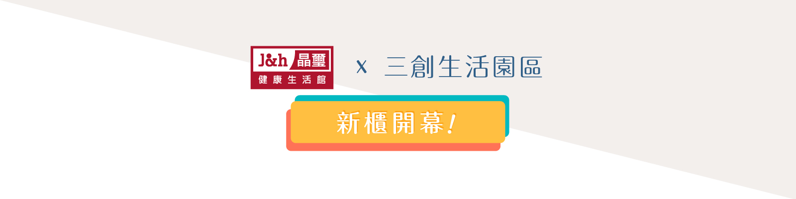 晶壐三創園區門市新開幕!