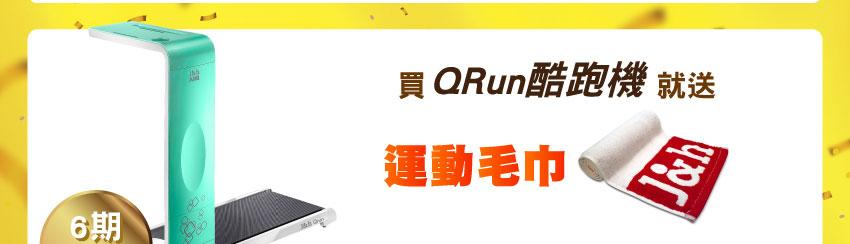 買Qrun酷跑機就送運動毛巾 再享六期0利率