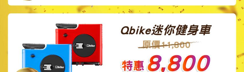 Qbike迷你健身車 特惠8800