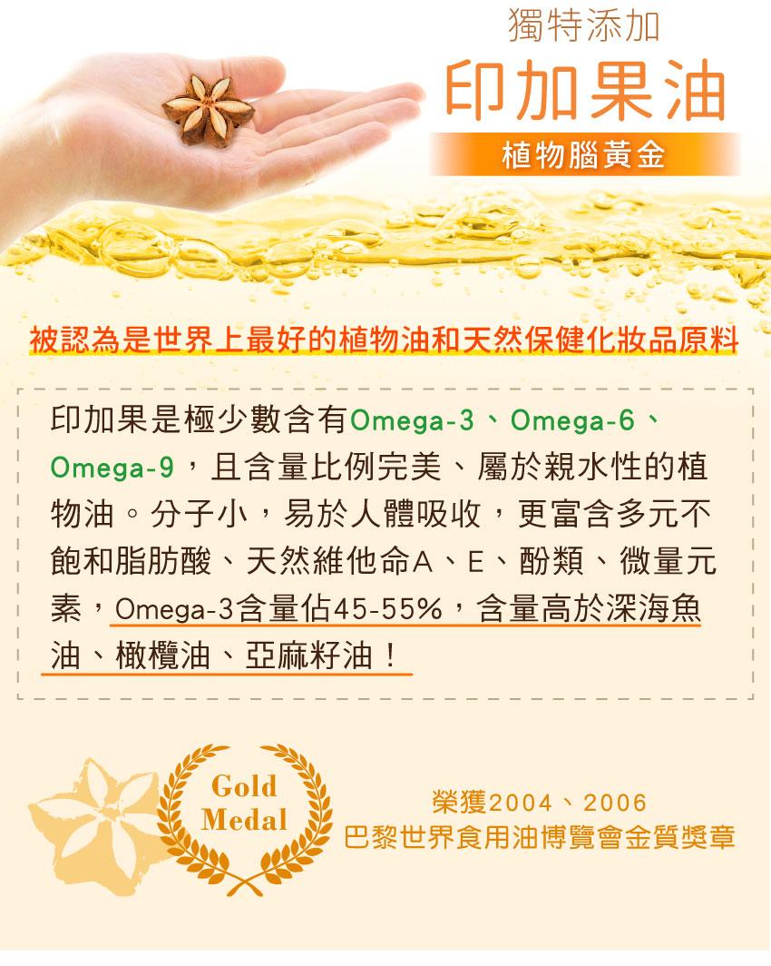 印加果油,植物腦黃金,最好植物油,Omega3,Omega6,Omega9,磷蝦油, 南極磷蝦油, 星星果油