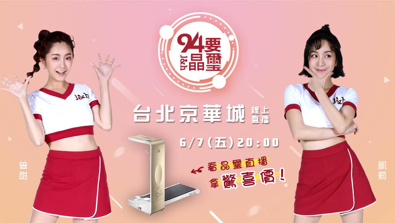 94要晶璽,台北京華城限定直播,酷跑機驚喜價