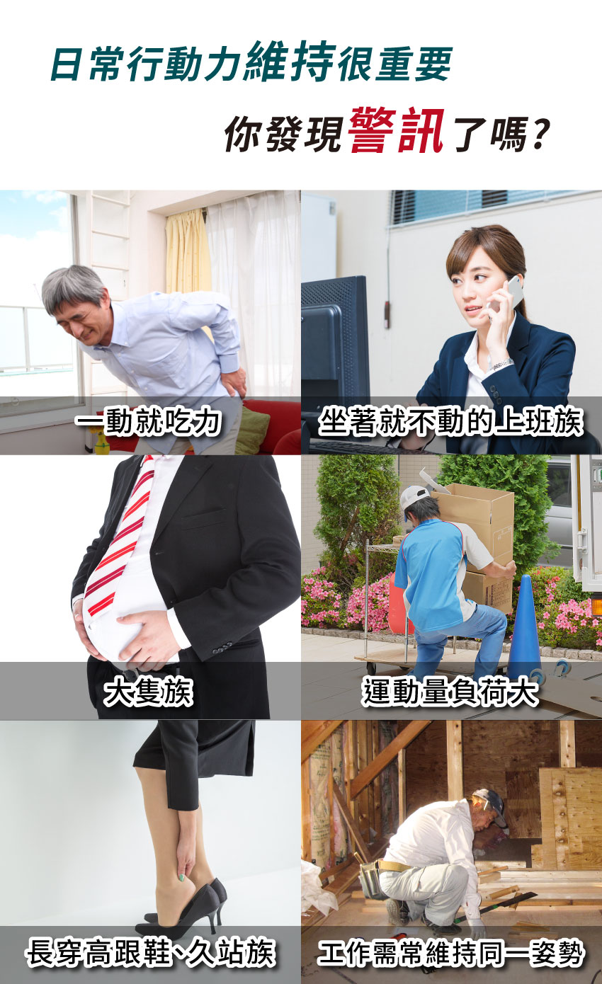 日常行動力維持很重要,一動就吃力,坐著就不動的上班族,大隻族,運動量負荷大,常穿高跟鞋,久站,工作常維持同一姿勢