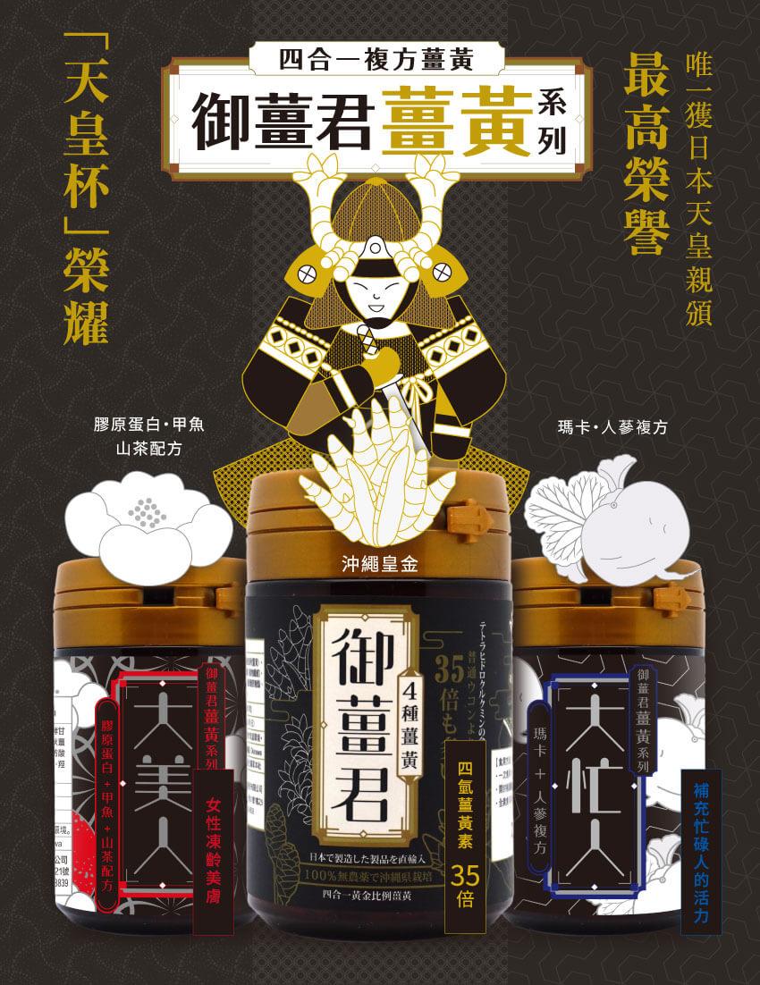 御薑君薑黃系列,瑪卡人參複方,膠原蛋白甲魚山茶配方,四合一複方薑黃,天皇杯榮耀
