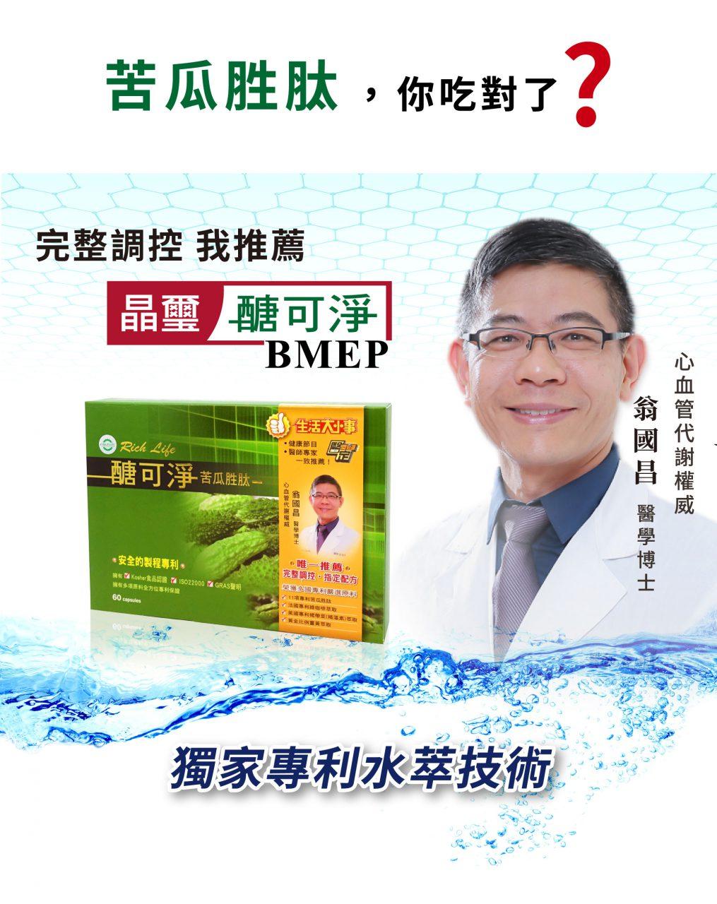 翁國昌唯一推薦,一減二增,完整調控,指定配方,苦瓜胜肽你吃對了嗎